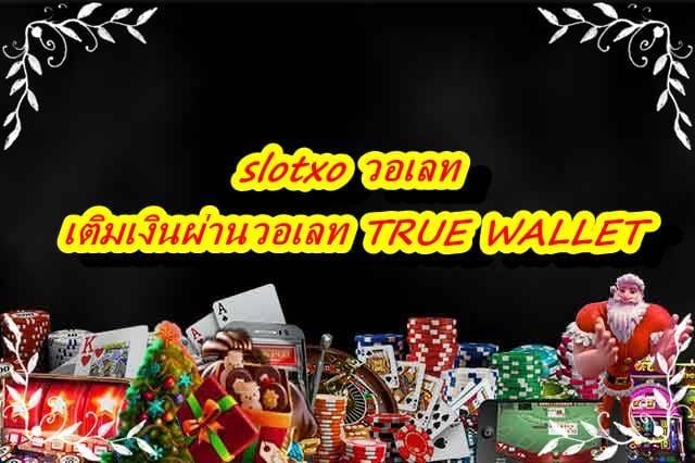 slotxo วอเลท เติมเงินผ่านวอเลท TRUE WALLET